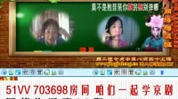 170502龙乃馨网络梅派班【坐宫】第17课