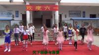 鹤庆大营小学2016年六一节舞蹈-相亲相爱