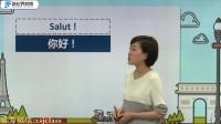 现学现用法语50句01