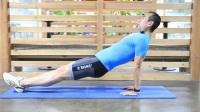 办公室数据健身系列(五)反平板 改善肩酸、肩痛