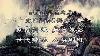 深切缅怀刘母邹老太君千古08 片尾(00:00:40)