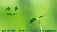 活着-演唱 伴奏制作 李天宇-天宇的旋律空间-20170503