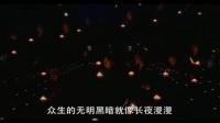 大安法师-净土资粮信愿行(续编)06