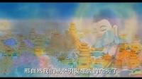 大安法师-净土资粮信愿行(续编)07