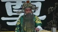 豫剧《大清官2 刘墉铡王》爷B 河南富华剧团、河北春燕豫剧团演出,洪先礼、李英主演