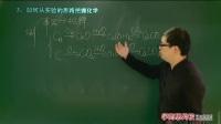 高中化学从实验学化学-化学实验基本方法(一)第1段