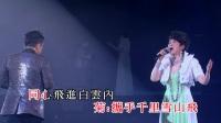 关菊英 吕方《雪山飞狐》顾嘉辉大师荣休盛典演唱会