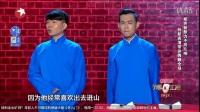 相声新势力 卢鑫 玉浩 半决赛_高清