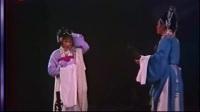 张月芳 陈琦 越剧《拜月亭·踏伞》