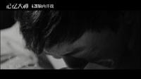 《记忆大师》拿不走的记忆MV