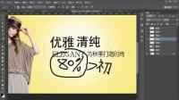 Photoshop零基础入门培训ps平面设计学习ps淘宝美工教程轮播图海报设计2
