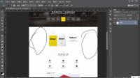 Photoshop零基础入门培训ps平面设计学习ps淘宝美工教程首页构图教程1