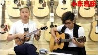 小东音乐 当吉他邂逅尤克里里所产生的的美妙旋律《小情歌》