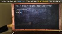《电路》第一课 电阻电路的等效变换