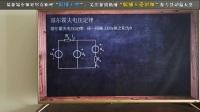 《电路》第二课 基尔霍夫定律