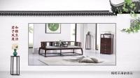 檀颂·和·空纳万境系列 现代中式家具品牌 檀颂新中式家具品牌宣传片