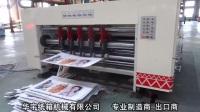 前缘四色开槽机  电动开槽机 高速纸箱印刷机 纸箱厂生产视频 纸箱如何印刷生产