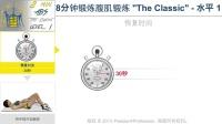 八分钟腹肌训练8 Min Abs Workout The Classic - Level 1(中文)