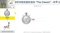 八分钟腹肌训练8 Min Abs Workout The Classic - Level 2(中文)