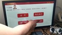 北京同仁堂-触摸查询-挂号预约-自助服务系统