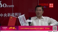 【专访】中国搜索品牌之旅《齐鲁行》山东圣贤路电子商务有限公司