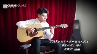 2017吉他平方原声吉他大奖赛008号陈海川《等待的风》