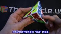Drew Brads金字塔魔方小技巧1