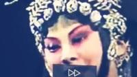 豫剧 秦雪梅改嫁 到阴间咱也要结为凤鸾  女皇z演唱