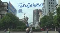 第一部(1)秦巴地区好风光【精编版】