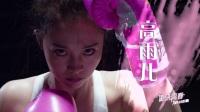 《嘶吼青春之拳击少女》先导预告片
