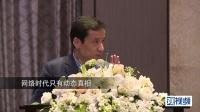 思想者论坛(3):中国人的幸运在于,互联网给了我们世界的真相