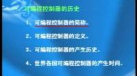 三菱PLC入门至精通:1.可编程控制器的历史