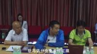 河南省自驾旅游协会地市分会授牌仪式