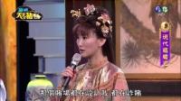 20161023華視天王豬哥秀-現代嘉慶君