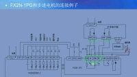 三菱定位控制模块:二 PGU的接线
