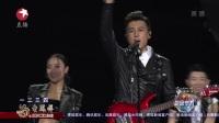 靳东 - 新长征路上的摇滚 东方卫视2016跨年演唱会 20151231