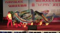 """姚庄镇文化礼堂端午舞龙争霸赛暨""""12345""""文化公益大培训成果展视频(上)"""