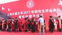 上海交通大学 2017年毕业典礼