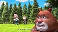 熊出没之熊熊乐园 第48集 老山楂树,再见