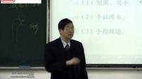 中医伤科学04_标清