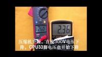 变频空调维修视频 2-6测量电压检测电路
