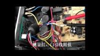 变频空调维修视频 2-8 测量变频压缩机线圈阻值