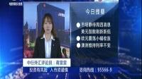 5.《财经报道》20170607