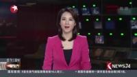 看东方无广告完整版20160731_看东方_看看新闻