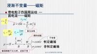 2.24等离子体磁约束 (13_45)