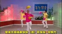 无极健身球对球操-太极健身双球操(舞)爱我中华 分解教学_标清