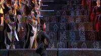 歌剧 秦始皇(谭盾指挥,张艺谋导演,纽约大都会歌剧院)(2)