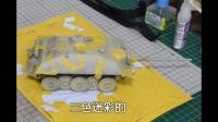 小号手00383制作教程-上集-上色部分 军事微缩模型制作教程上色喷涂教学小号手