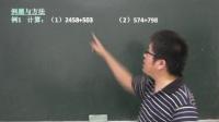 【10元包月看】第1讲加减法的巧算于箱老师精品课程之三年级奥数