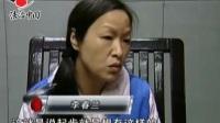 法治中国-临刑女人—李春兰[流畅]